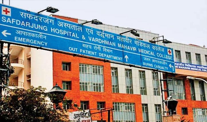 Delhi: हॉस्पिटल से कूदकर सुसाइड कर चुके मरीज का Corona टेस्ट आया नेगेटिव