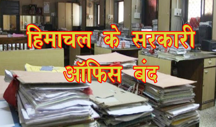 बिग ब्रेकिंगः Himachal में 26 मार्च तक सभी सरकारी ऑफिस बंद