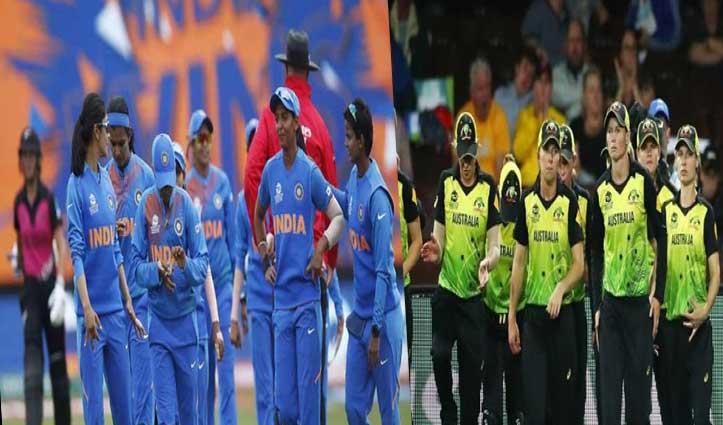 महिला T-20 WC: फाइनल में ऑस्ट्रेलिया से होगा टीम इंडिया का मुकाबला