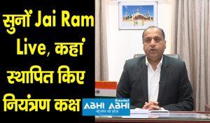 सुनों Jai Ram Live, कहां स्थापित किए नियंत्रण कक्ष