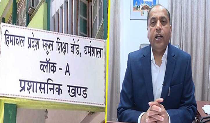 HP Board की परीक्षाओं से पहले CM जयराम ने छात्रों के लिए जारी किया Video मैसेज, देखें