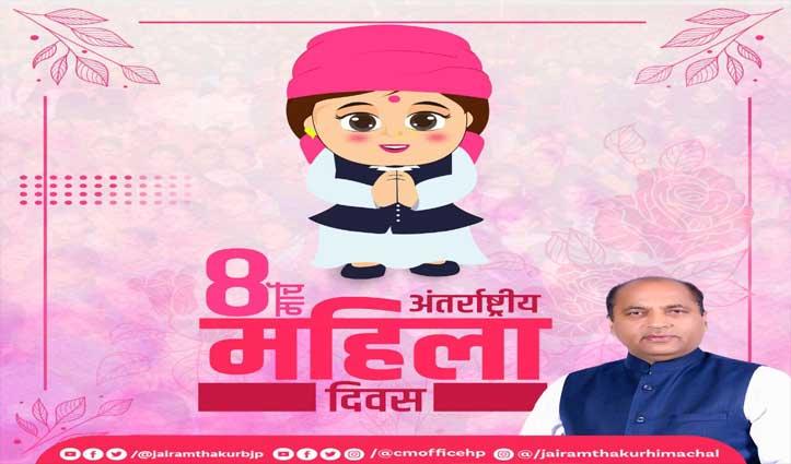 CM जयराम ठाकुर ने दी महिला दिवस पर बधाई, बोले- उनके उत्थान के लिए प्रतिबद्ध है राज्य