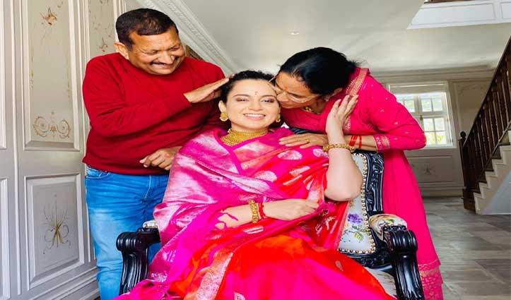 Kangana ने परिवार के साथ मनाया जन्मदिन, गाना गाकर शहीदों को किया याद