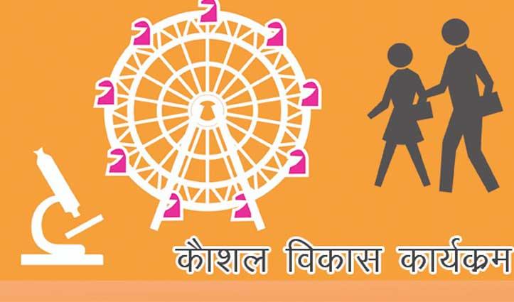 Skill India program के अंतर्गत युवाओं के कौशल विकास के लिए विशेष प्रशिक्षण कार्यक्रम शुरू