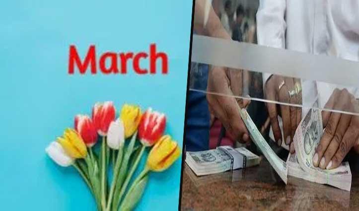 March: आज से बदल गईं आपके पैसे से जुड़ी ये चीजें, जिंदगी पर होगा सीधा असर