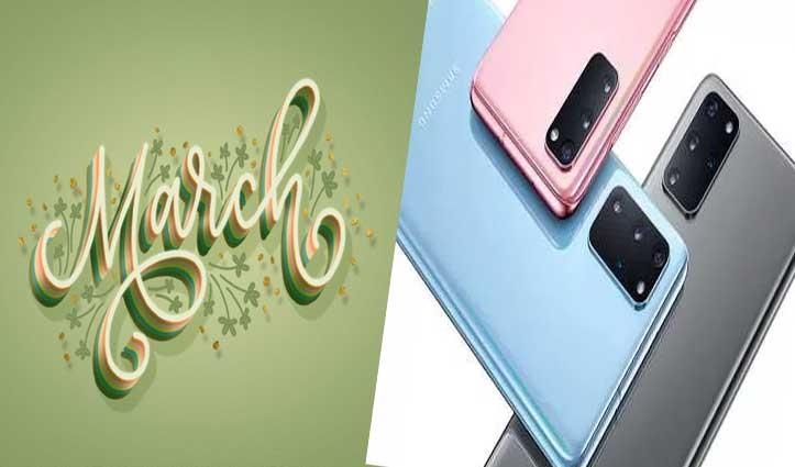 शुरू हो गया March का महीना: जानें कौन-कौन से Smartphones होने हैं लॉन्च