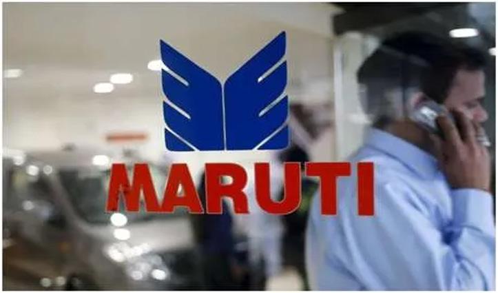 काम की खबर : मारुति सुजुकी ने बढ़ाई वाहनों की वारंटी और सर्विस समय सीमा