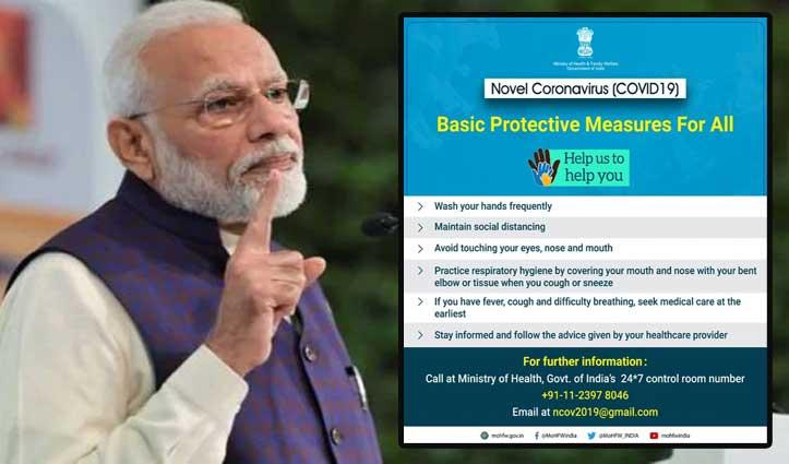 'Coronavirus से घबराने की जरूरत नहीं', PM मोदी ने खुद बताए बचाव के उपाय, यहां जानें