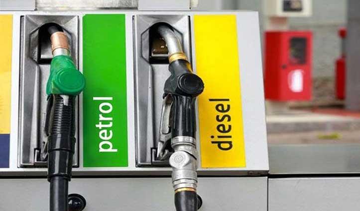 पेट्रोल – डीजल पर सरकार ने बढ़ाई Excise duty, जानिए कितना है आज दाम