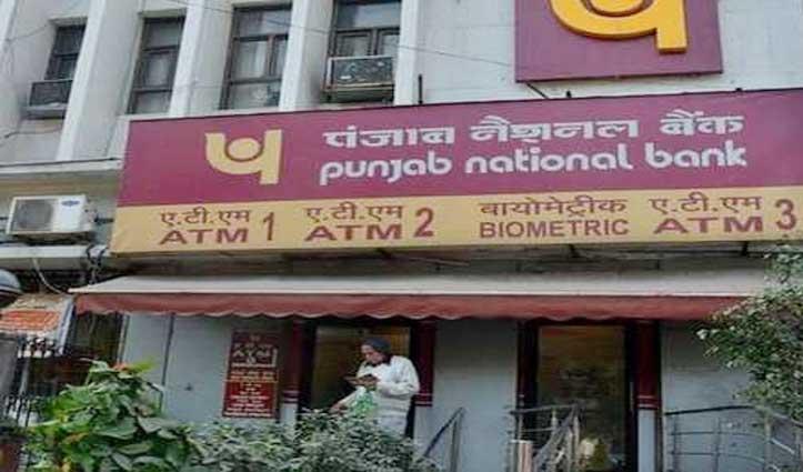 PNB ने पेश किया नया Logo, जानें क्या होगा ग्राहकों पर असर