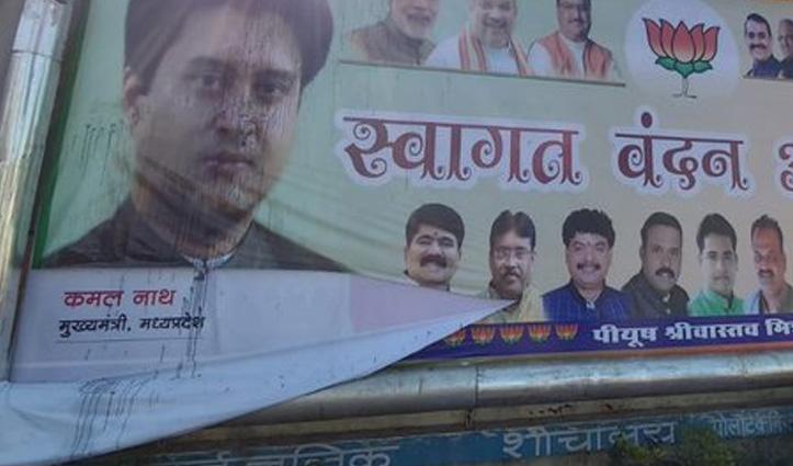 Bhopal में सिंधिया के पहुंचने के पहले लोगों में रोष, पोस्टर्स पर पोती स्याही