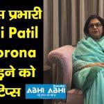 कांग्रेस प्रभारी Rajni Patil के Corona से लड़ने को चार टिप्स