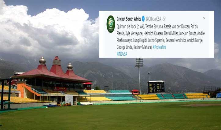 भारत दौरे के लिए हुआ South African टीम का ऐलान, ये खिलाड़ी आएंगे धर्मशाला