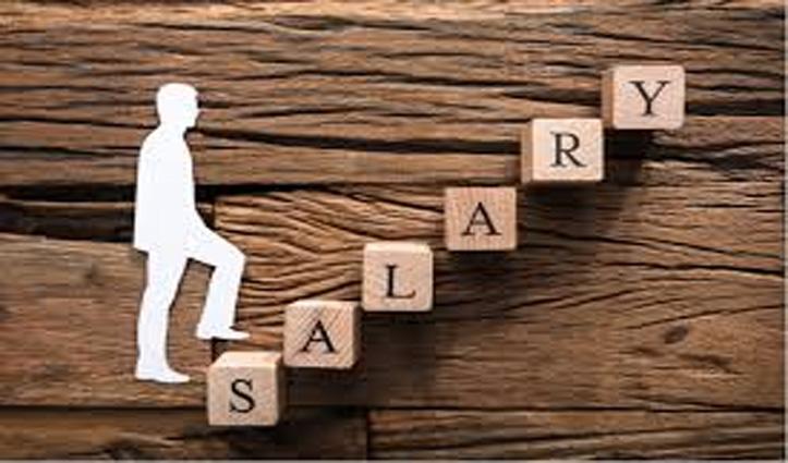 खुशखबरी : अब Salary बढ़ने के लिए नहीं करना होगा साल भर इंतजार, हुआ ये बदलाव
