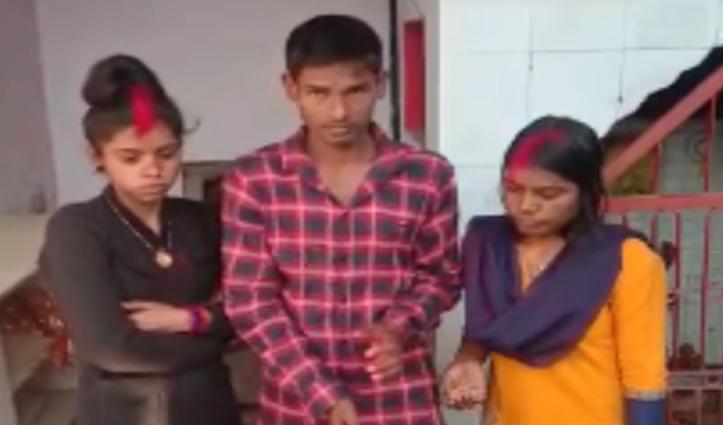 युवक ने दो प्रेमिकाओं से रचाई शादी, फिर घर ले जाने की बात कह कर हुआ फरार