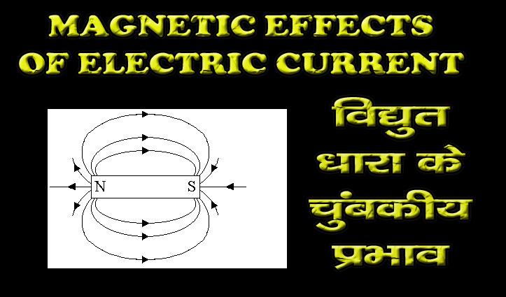 विज्ञान विषयः अध्याय-13 … विद्युत धारा के चुंबकीय प्रभाव