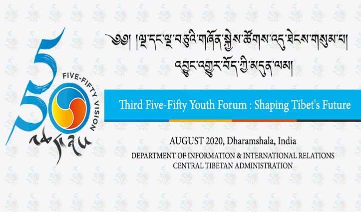 हिमाचल में Coronavirus का खौफ: तिब्बती निर्वासित सरकार ने अनिश्चितकाल के लिए स्थगित की 5/50 बैठक