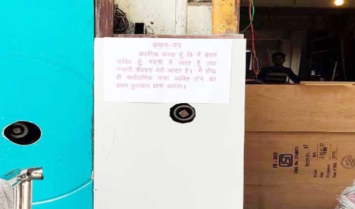 अनोखी पहल : दुकान के बाहर दिखी गंदगी तो मिलेगा 'बेशर्मी' का Certificate