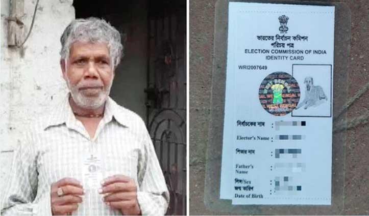 Voter ID Card में ऐसी गड़बड़ी, मतदाता की जगह छाप दी कुत्ते की Photo
