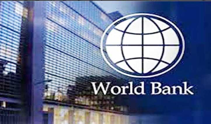 Budget Session: विश्व बैंक की 700 करोड़ की एकीकृत विकास परियोजना को मंजूरी