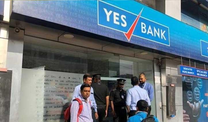 Yes Bank के यह ग्राहक निकलवा पाएंगे 50 हजार से ज्यादा, जानें क्या है शर्तें
