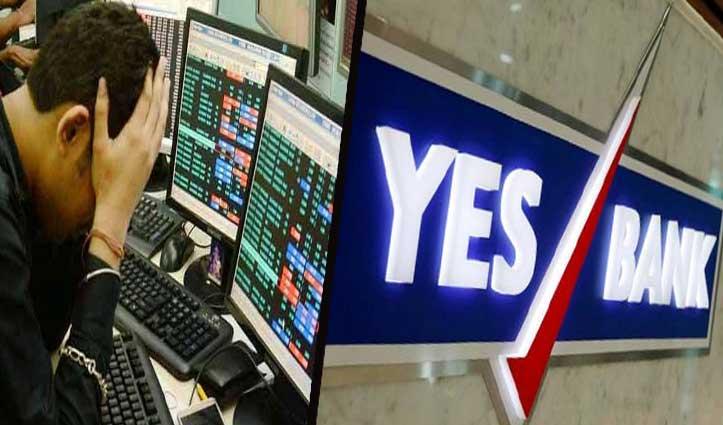 Yes Bank का शेयर मार्केट पर बड़ा असर :1450 अंक टूटा सेंसेक्स, निफ्टी में भी भारी गिरावट