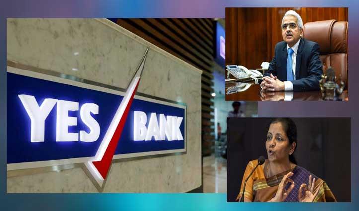 Yes Bank संकट पर निर्मला बोलीं- नहीं डूबने देंगे पैसा; RBI गवर्नर ने कहा- जल्द होगा समाधान