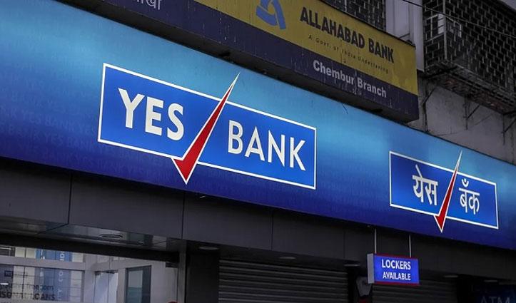 Yes Bank पर लगे बैन हटे, लेकिन ग्राहक अब भी नहीं निकलवा पा रहे कैश