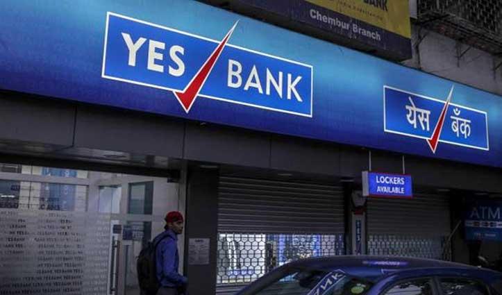 Yes Bank के खाताधारकों के लिए बड़ी खबर : 18 मार्च से हट जाएंगे सभी बैन