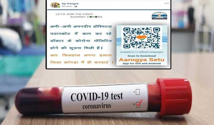 पठानकोट के मशहूर अस्पताल की डॉक्टर का Corona Test आया पॉजिटिव, कांगड़ा SP ने किया अलर्ट