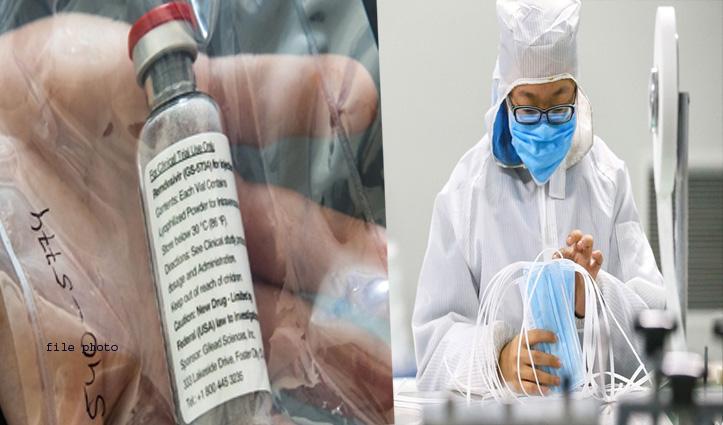Corona से लड़ रही दुनिया के लिए खुशखबरी, रेमडेसिविर दवा से कोविड-19 के रोगियों की रिकवरी तेज़ हुई