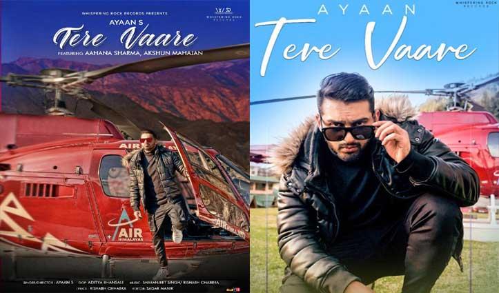 Video: मनाली के अयान शर्मा का 'तेरे वारे' सॉन्ग रिलीज, हफ्ते भर में 6 लाख से अधिक Views