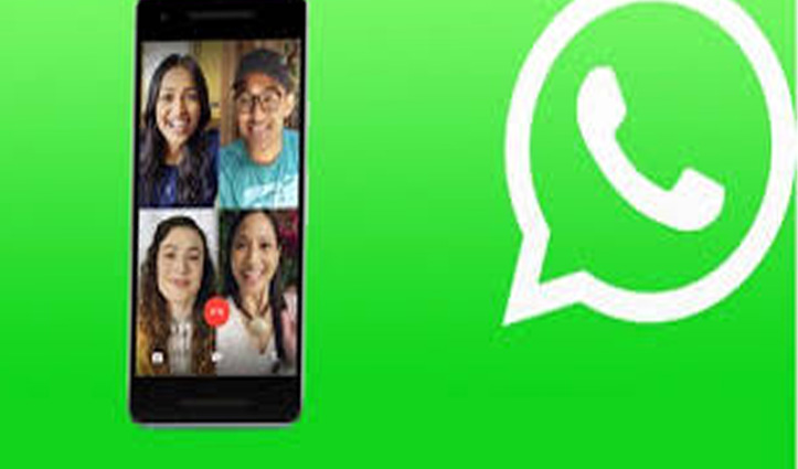 WhatsApp ने वीडियो कॉल से जुड़े इस फीचर में किया ये बड़ा बदलाव, जानें