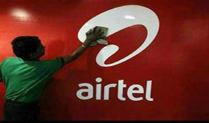 Airtel का बड़ा ऑफर : इन प्लान में मिल रहा लाइफ इंश्योरेंस का फायदा