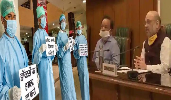 गृह मंत्री Amit Shah से सुरक्षा का आश्वासन मिलने के बाद डाक्टरों ने वापस लिया सांकेतिक प्रदर्शन