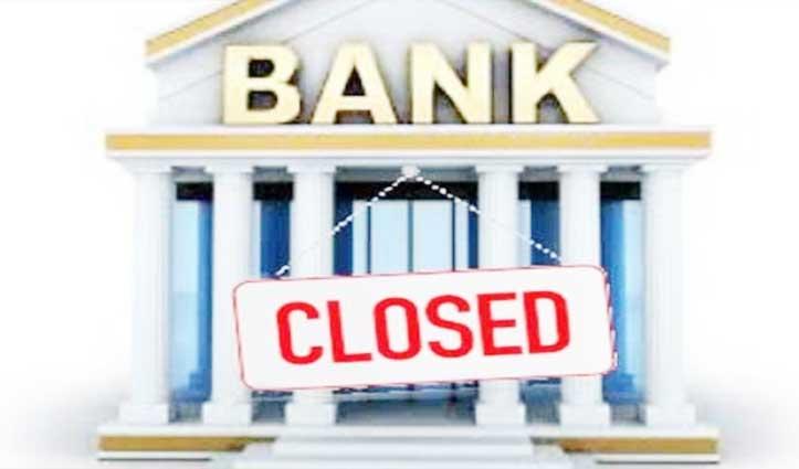 Lockdown के बीच इस महीने 14 दिन बंद रहेंगे Bank, निपटा लें सारे काम वरना होगी दिक्कत