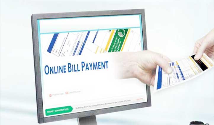 Himachal में ऑनलाइन Electricity Bill जमा करवाने पर घरेलू उपभोक्ताओं को मिलेगी छूट