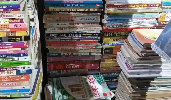 इस जिला में हफ्ते में एक दिन खुलेंगी Education Board से अधिकृत किताबों की दुकानें