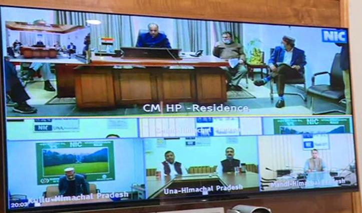 Corona के शोर के बीच पहली बार Video Conference से जयराम Cabinet की बैठक, देखें Live