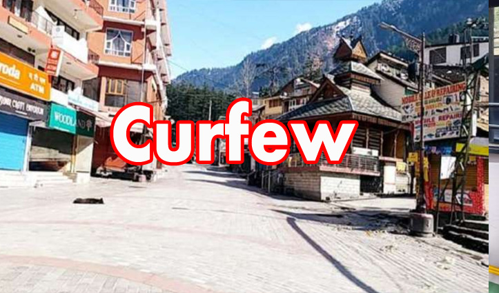 Himachal में जारी रहेगा Curfew, कोरोना पॉजिटिव लोगों के अब 14 दिन बाद सैंपल होंगे टेस्ट