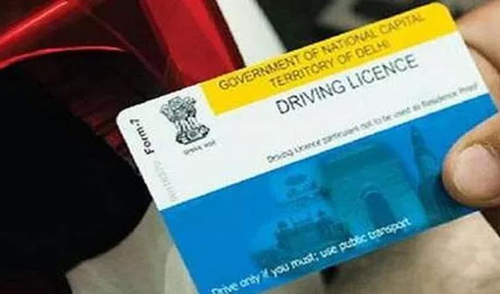 आपके ड्राइविंग लाइसेंस से जुड़े इस Rule में हुआ बदलाव, होगा ये फायदा