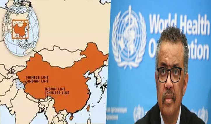चीन के 'हितैषी' WHO का नया कारनामा, नक्शे में लद्दाख के हिस्सों को China का इलाका बताया