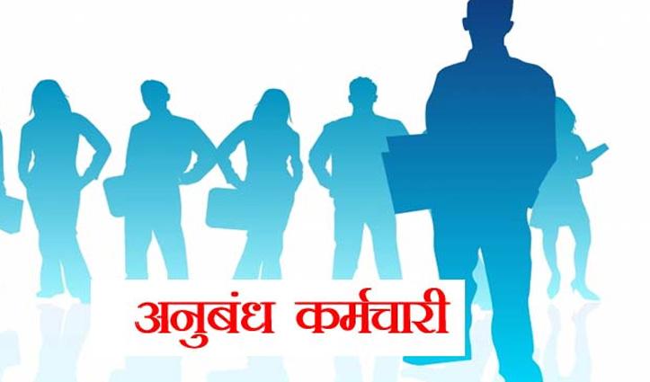 हजारों Contract कर्मियों के नियमितीकरण का रास्ता साफ, सरकार ने जारी किए आदेश