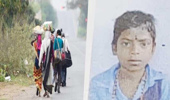 Lockdown:तीन दिन तक 100 किमी पैदल चली 12 वर्षीय बच्ची, घर से 14 Km पहले तोड़ा दम