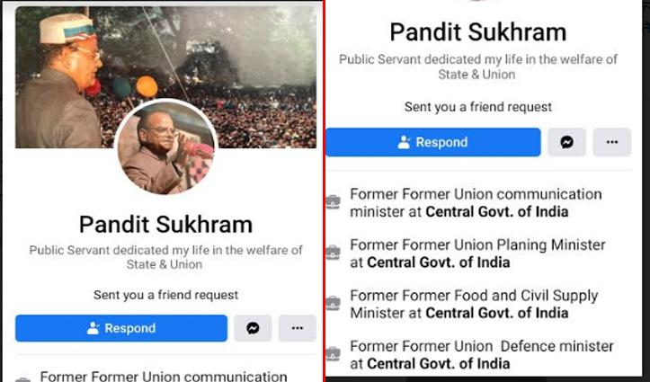 Mandi: 94 साल की उम्र में Facebook पर एक्टिव हुए पंडित सुखराम
