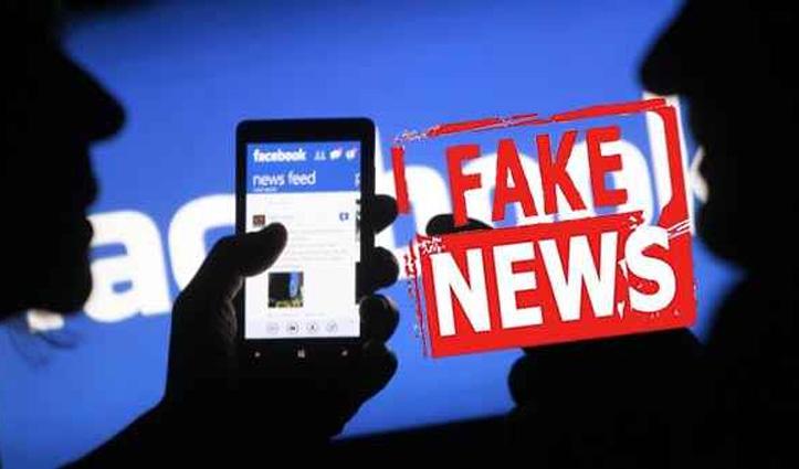 चीनी नागरिक पकड़े जाने की Fake News शेयर करने पर सेवानिवृत्त सैन्य अधिकारी के खिलाफ FIR