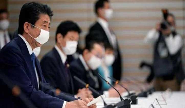 Corona संक्रमण के बढ़ते मामलों के बाद Japan में आपातकाल घोषित; राहत पैकेज का भी ऐलान