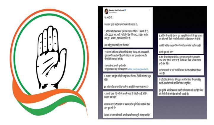 PM की 7 बातों के पालन की अपील के बाद Congress ने सरकार से अपनी 7 बातों पर मांगा जवाब
