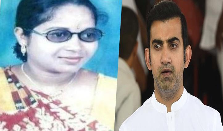 Lockdown में Odisha नहीं जा सकता था घरेलू सहायिका का शव, गंभीर ने किया अंतिम संस्कार