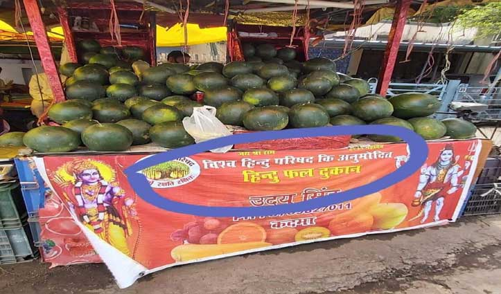 दुकानों और ठेलों पर लगाए 'हिंदू फल दुकान' के Poster, केस दर्ज